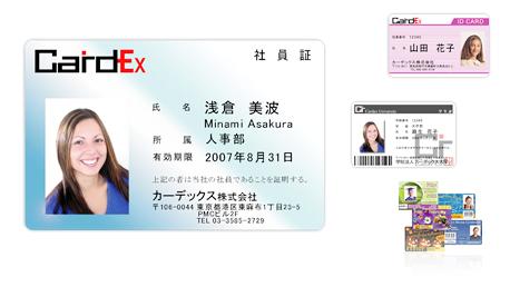 カード作成・受託|カードプリン...