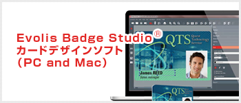 Evolis Badge Studioカードデザインソフト(PC and Mac)